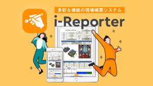ConMas i-Reporter バナー