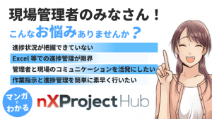 nXProjecthubバナー